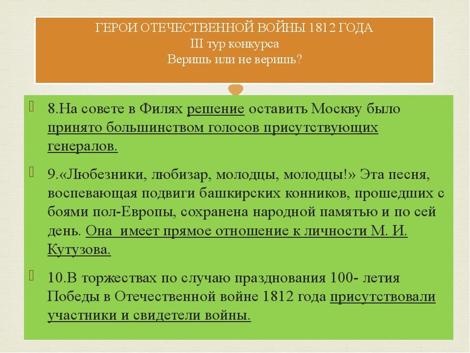 8.На совете в Филях решение оставить Москву было принято большинством голосов...
