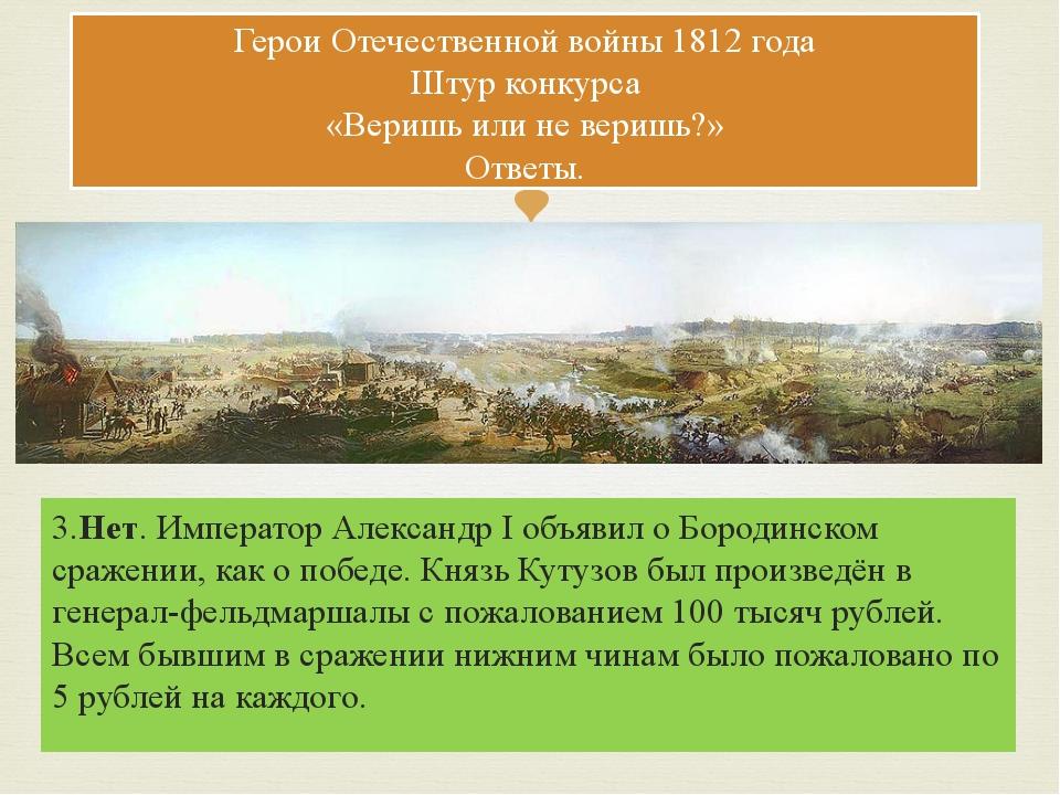 3.Нет. Император Александр I объявил о Бородинском сражении, как о победе. Кн...