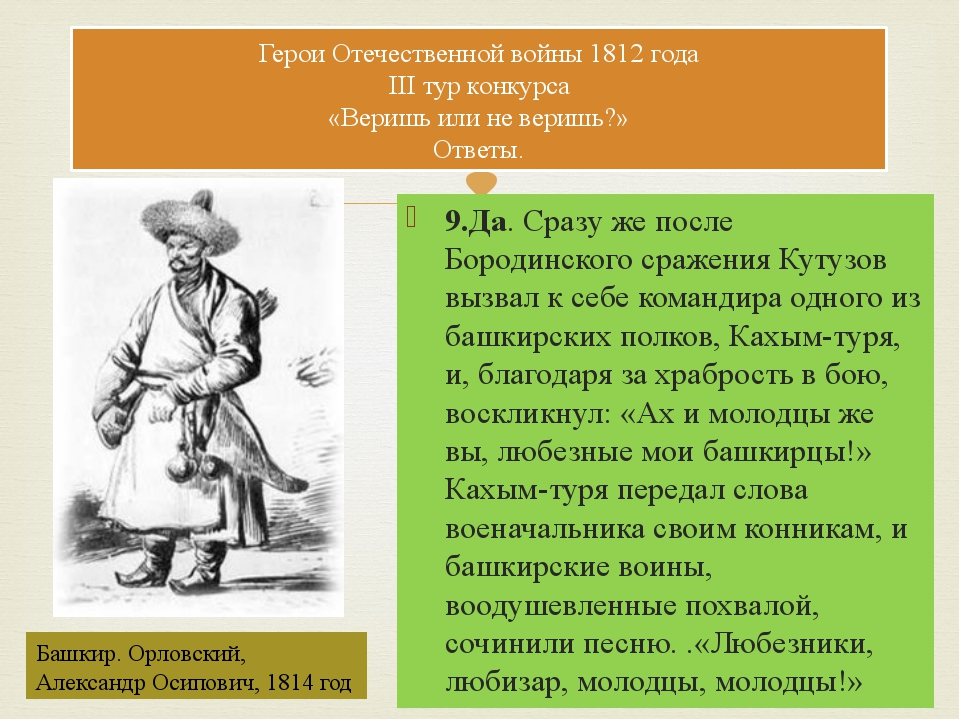 9.Да. Сразу же после Бородинского сражения Кутузов вызвал к себе командира од...