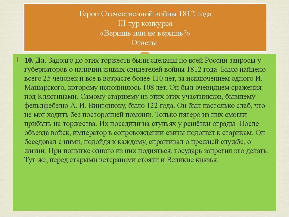 10. Да. Задолго до этих торжеств были сделаны по всей России запросы у губерн...