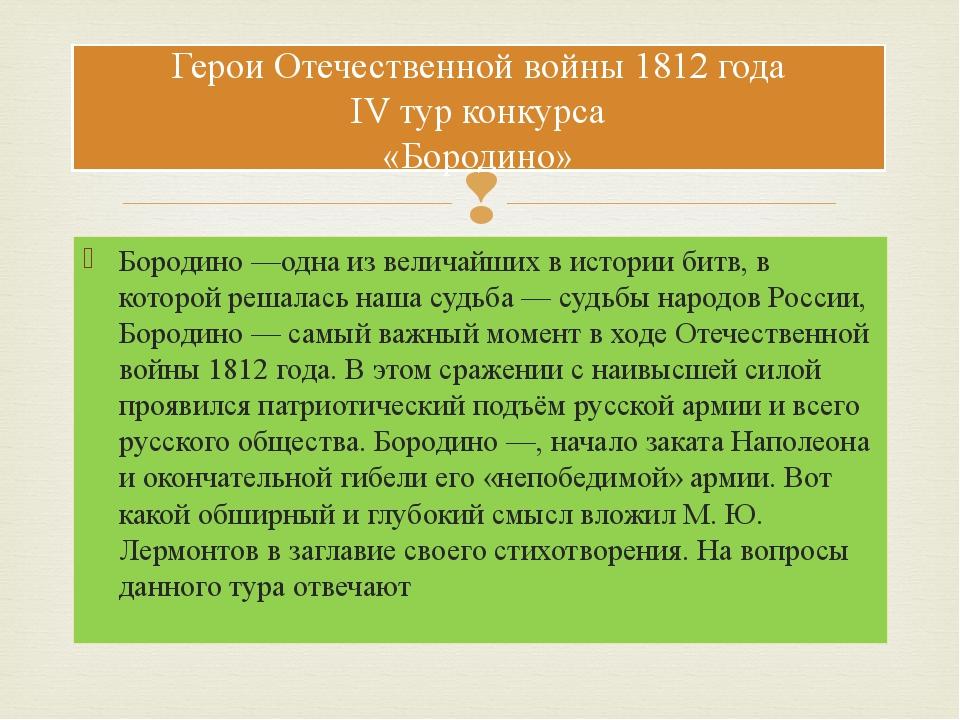 Герои Отечественной войны 1812 года IV тур конкурса «Бородино» Бородино —одна...