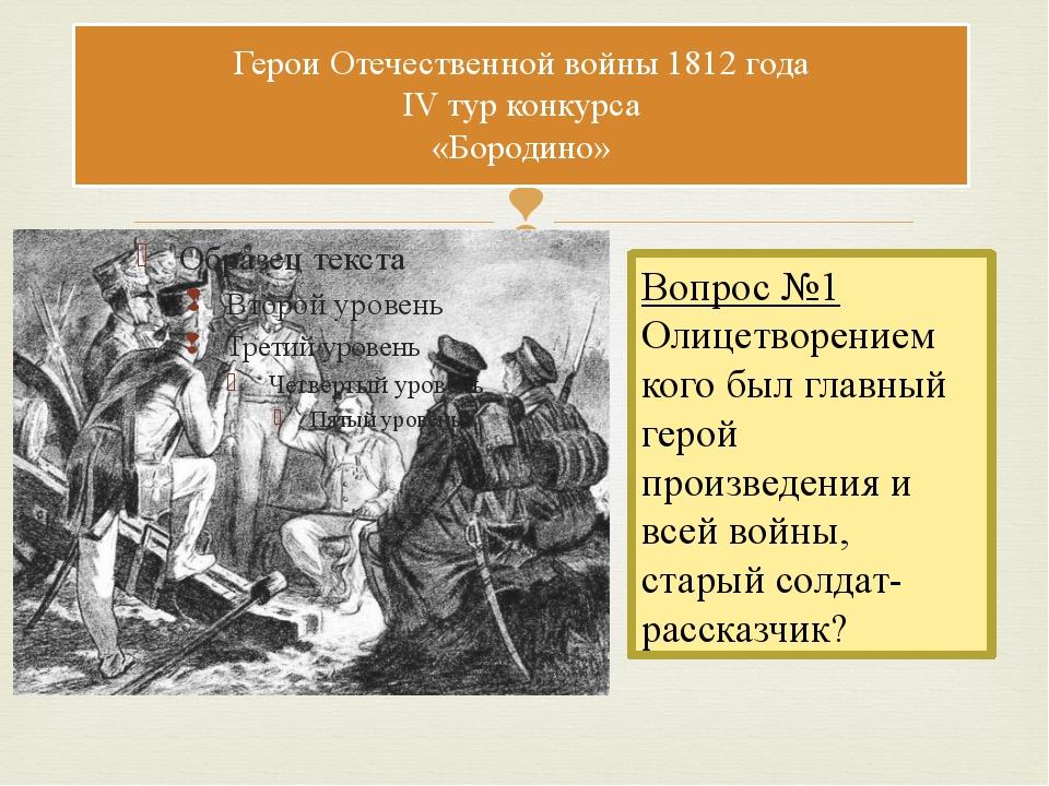 Герои Отечественной войны 1812 года IV тур конкурса «Бородино» Вопрос №1 Оли...