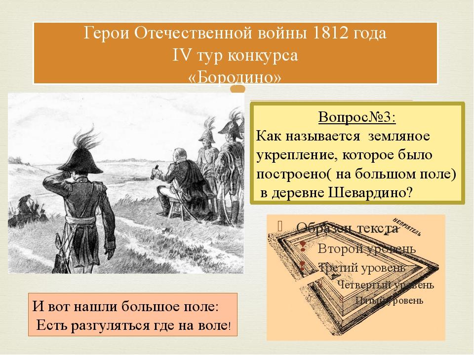 Герои Отечественной войны 1812 года IV тур конкурса «Бородино» Вопрос№3: Как...