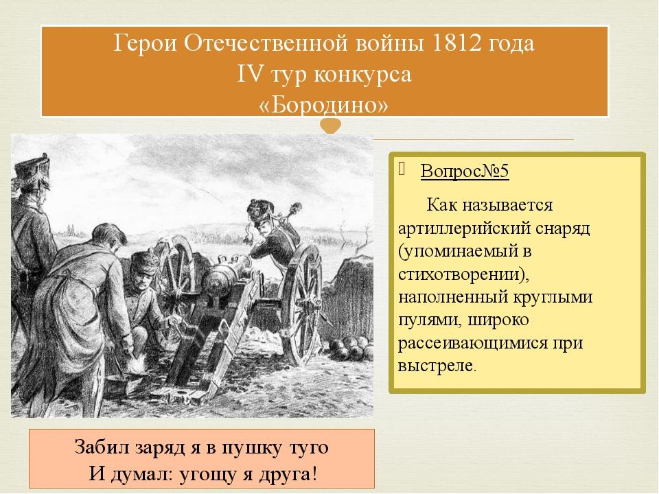 Вопрос№5 Как называется артиллерийский снаряд (упоминаемый в стихотворении),...