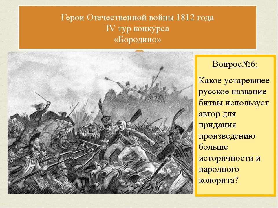 Вопрос№6: Какое устаревшее русское название битвы использует автор для придан...