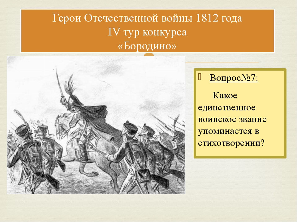 Вопрос№7: Какое единственное воинское звание упоминается в стихотворении? Гер...