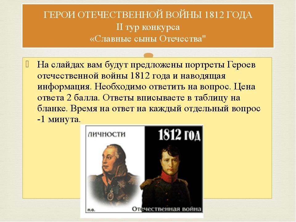На слайдах вам будут предложены портреты Героев отечественной войны 1812 года...