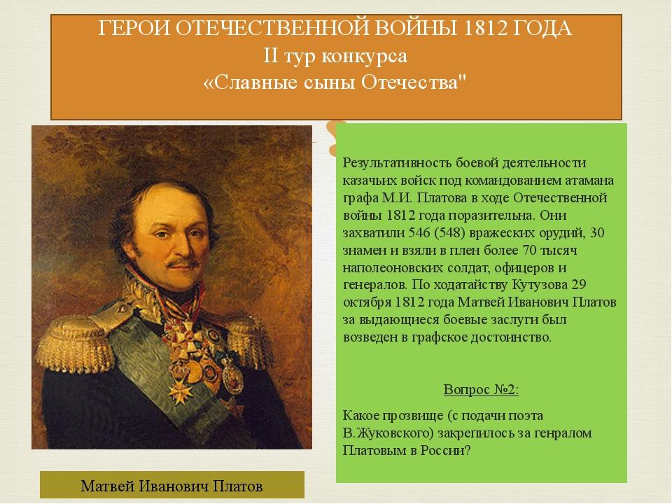 Результативность боевой деятельности казачьих войск под командованием атаман...