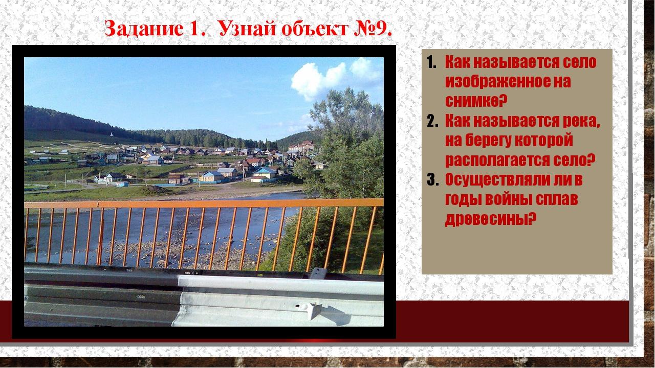 Задание 1. Узнай объект №9. Как называется село изображенное на снимке? Как н...