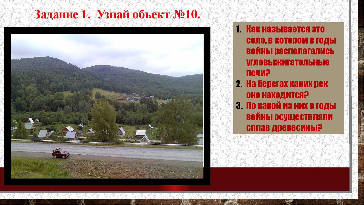 Задание 1. Узнай объект №10. Как называется это село, в котором в годы войны...