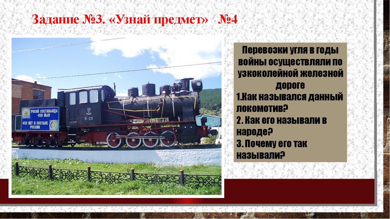 Перевозки угля в годы войны осуществляли по узкоколейной железной дороге 1.Ка...