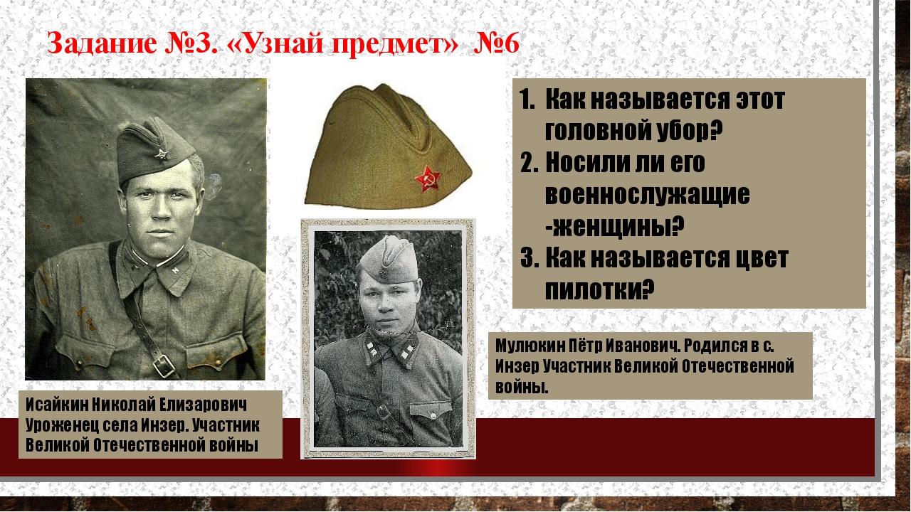 Исайкин Николай Елизарович Уроженец села Инзер. Участник Великой Отечественно...
