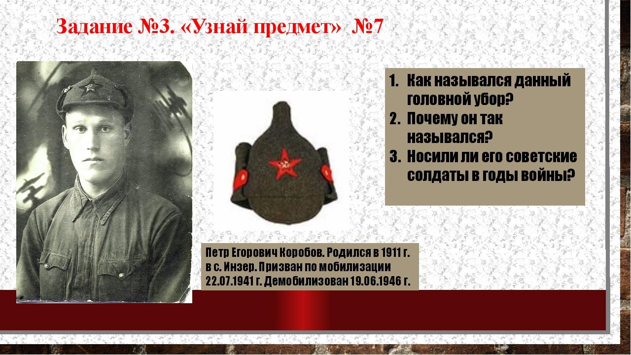 Петр Егорович Коробов. Родился в 1911 г. в с. Инзер. Призван по мобилизации 2...