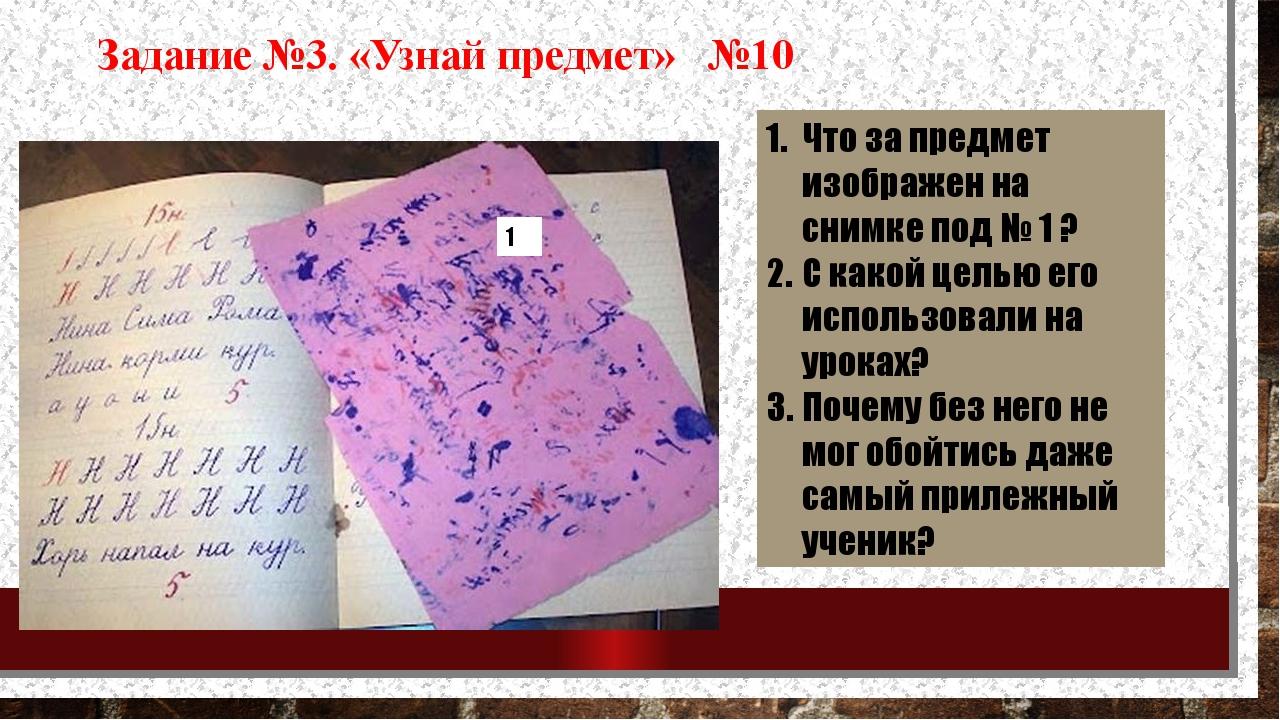1 Что за предмет изображен на снимке под № 1 ? С какой целью его использовали...