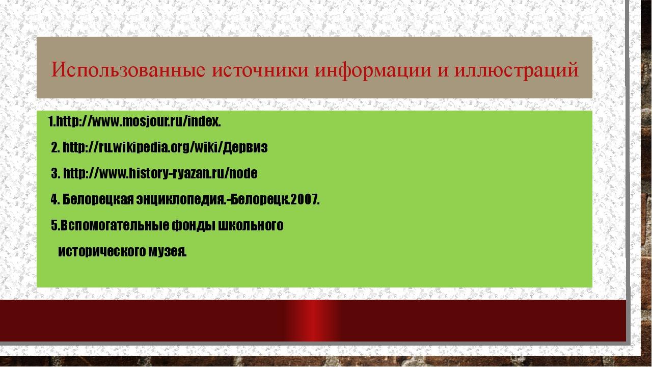 Использованные источники информации и иллюстраций 1.http://www.mosjour.ru/ind...