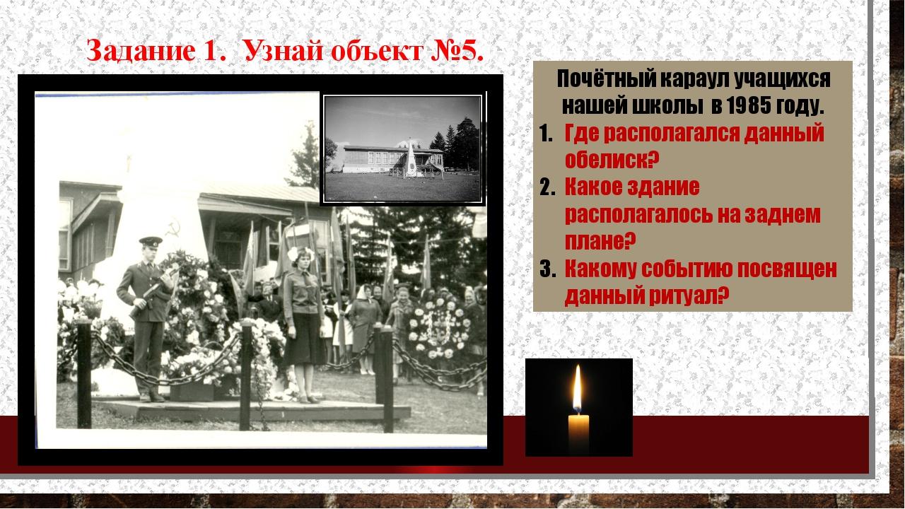 Задание 1. Узнай объект №5. Почётный караул учащихся нашей школы в 1985 году....