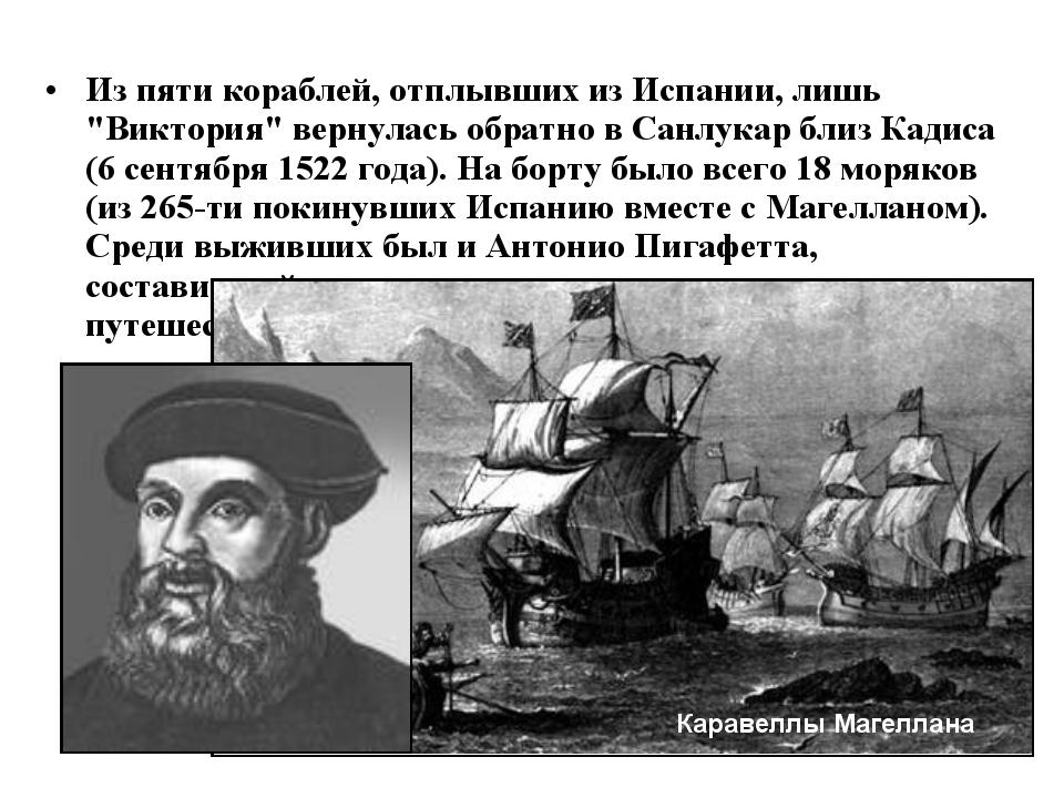 """Из пяти кораблей, отплывших из Испании, лишь """"Виктория"""" вернулась обратно в С..."""