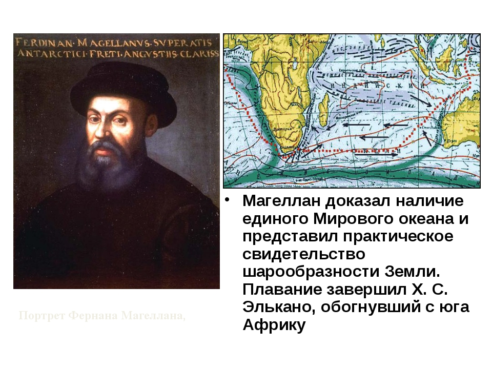 Портрет Фернана Магеллана, неизвестный автор, XVI—XVII века́ Магеллан доказал...