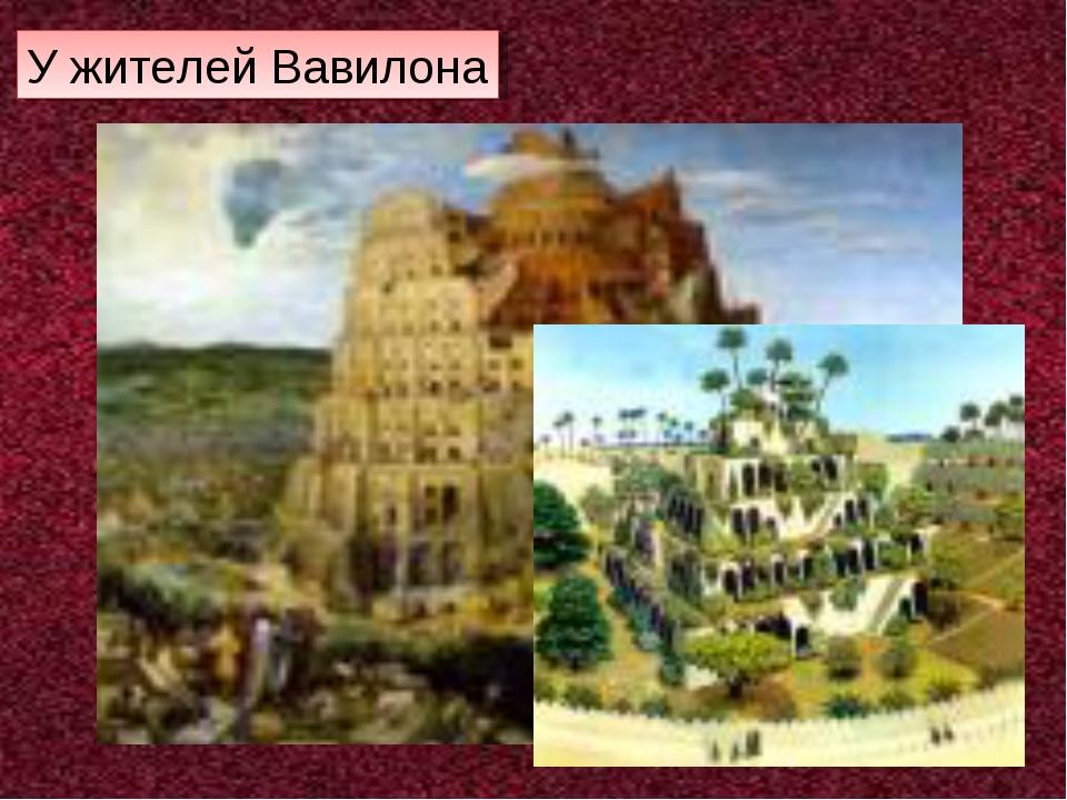 У жителей Вавилона