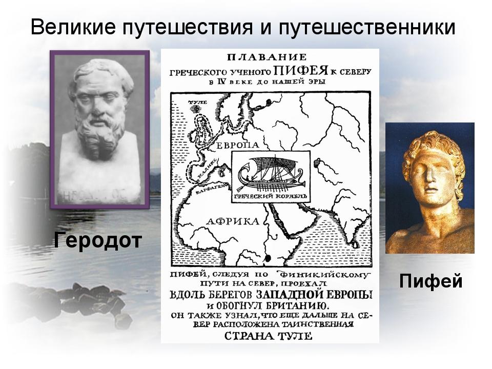Великие путешествия и путешественники Геродот Пифей