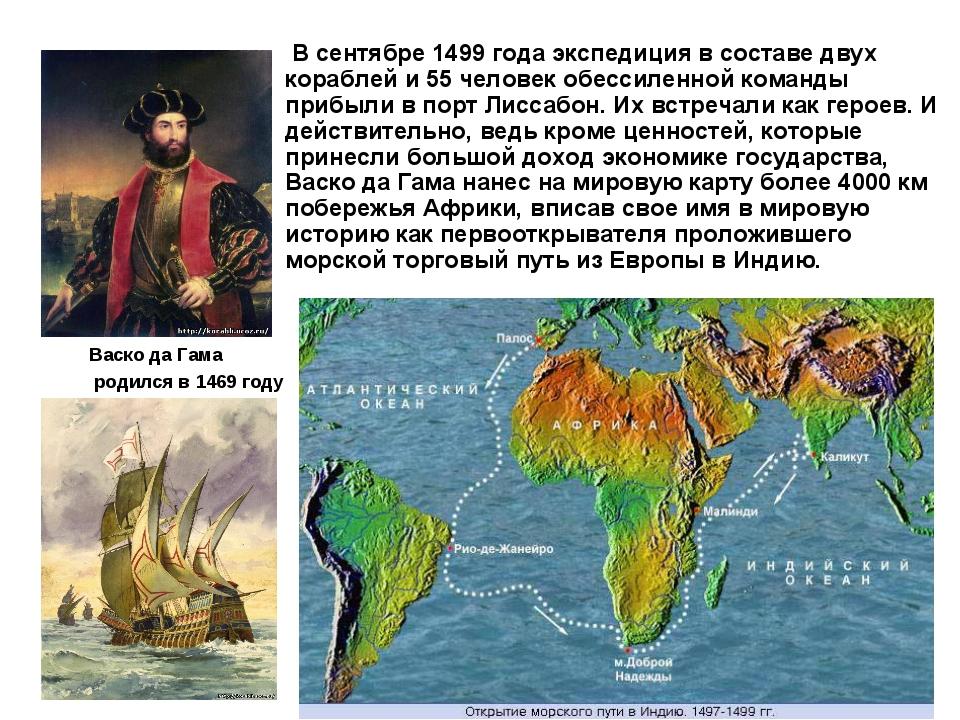 Васко да Гама родился в 1469 году В сентябре 1499 года экспедиция в составе...