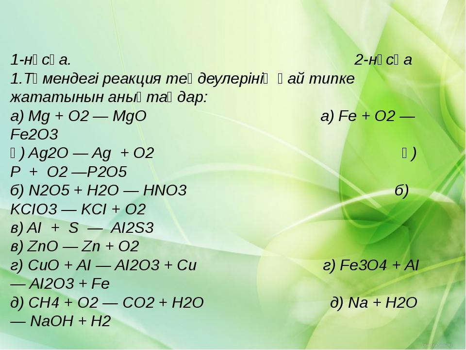 1-нұсқа. 2-нұсқа 1.Төмендегі реакция теңдеулерінің қай типке жататынын анықт...