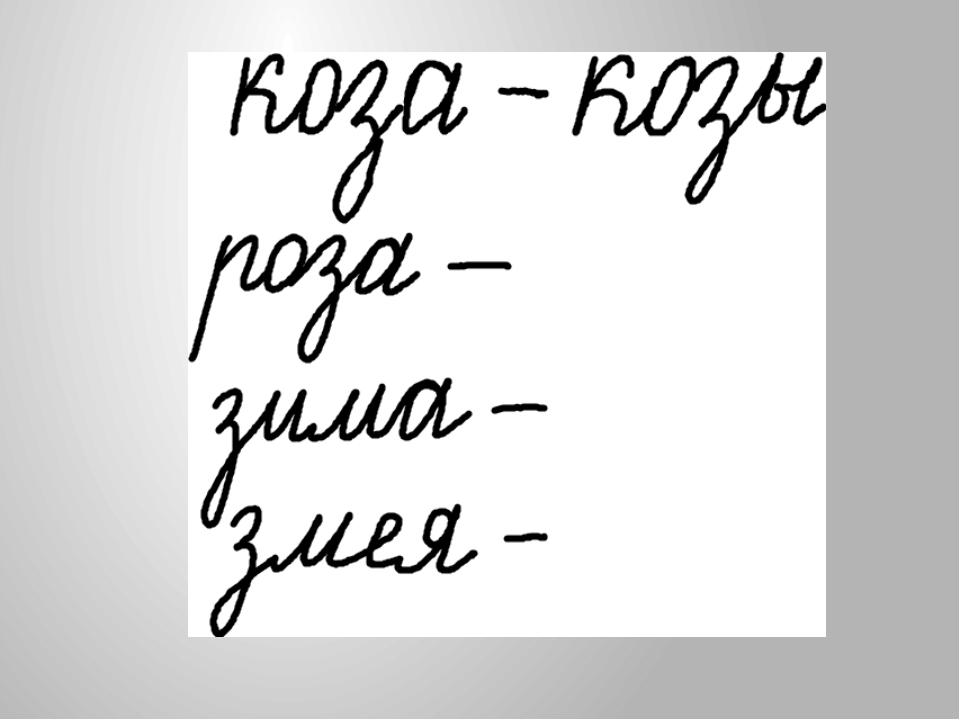 H:\Documents and Settings\Светлана\Рабочий стол\откр. урок\письмо буквы З ед....