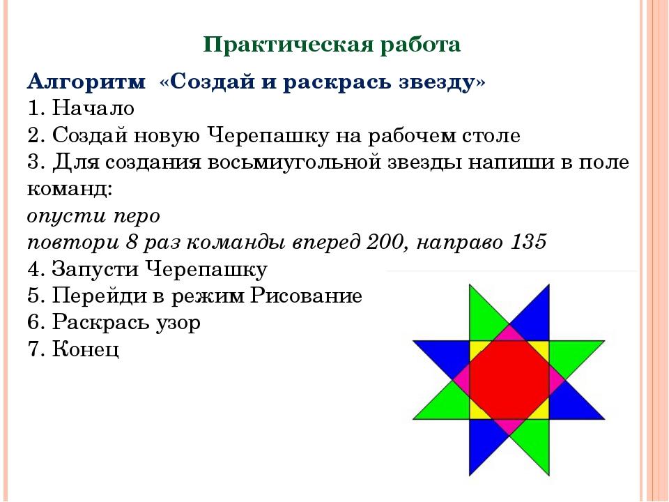 Практическая работа Алгоритм «Создай и раскрась звезду» 1. Начало 2. Создай н...