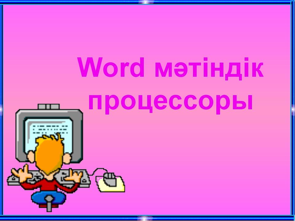 Word мәтіндік процессоры