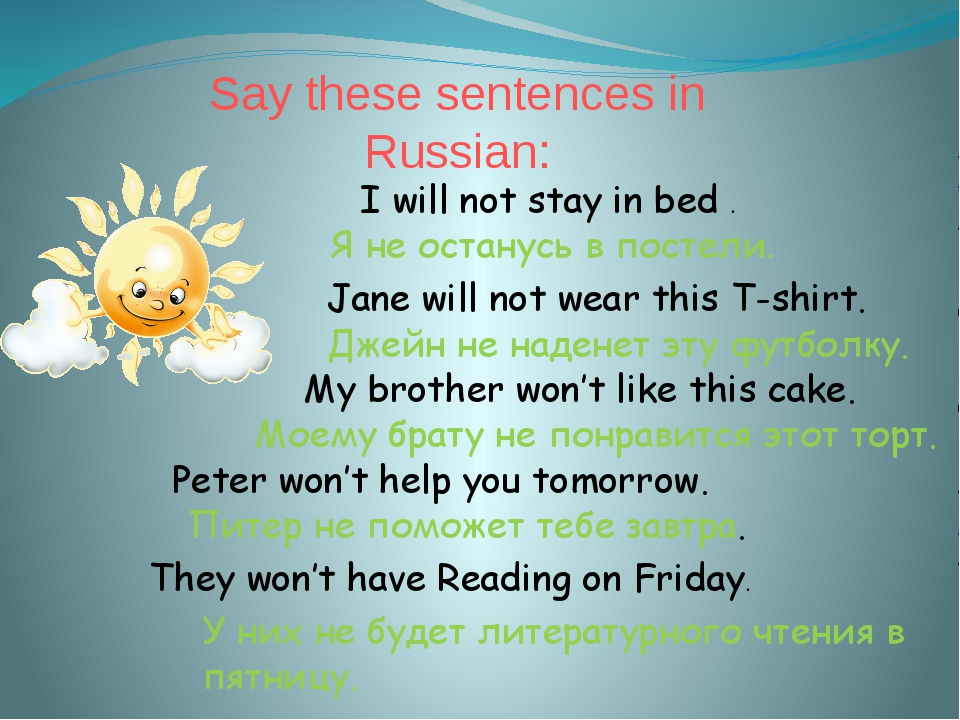 Say these sentences in Russian: I will not stay in bed . Jane will not wear t...
