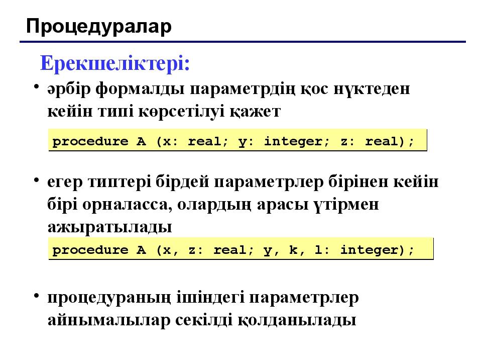 Процедуралар Ерекшеліктері: әрбір формалды параметрдің қос нүктеден кейін тип...