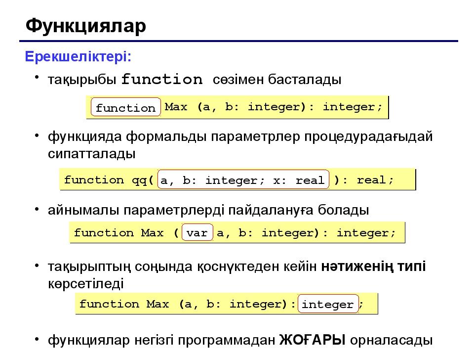 Функциялар Ерекшеліктері: тақырыбы function сөзімен басталады функцияда форма...