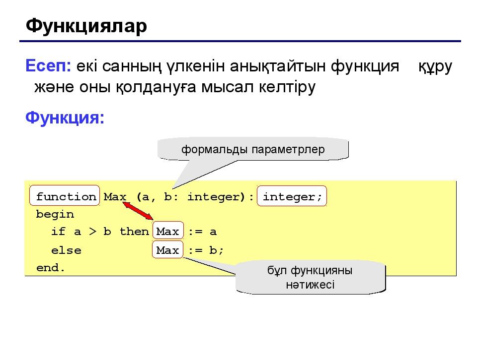 Функциялар Есеп: екі санның үлкенін анықтайтын функция құру және оны қолдануғ...