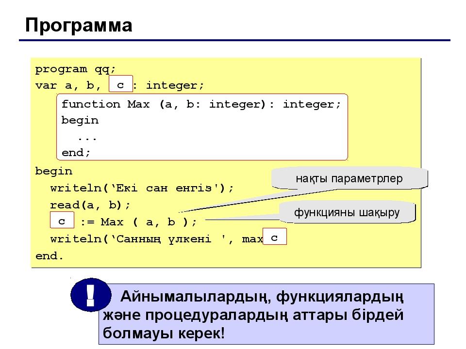 Программа program qq; var a, b, max: integer; begin writeln('Екі сан енгіз');...