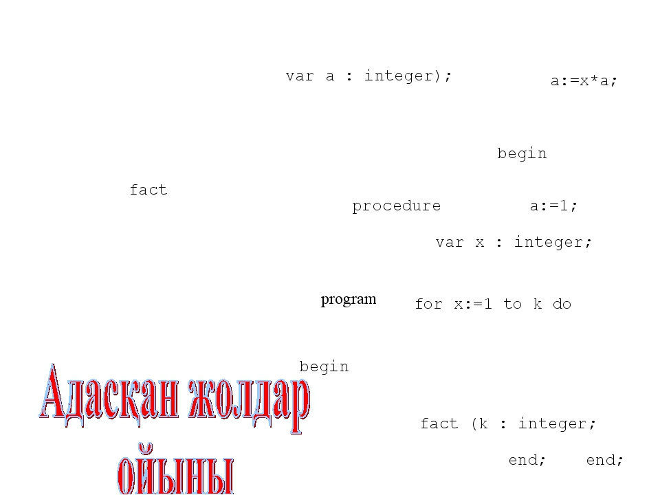 procedure fact (k : integer; var a : integer); var x : integer; begin a:=1; f...