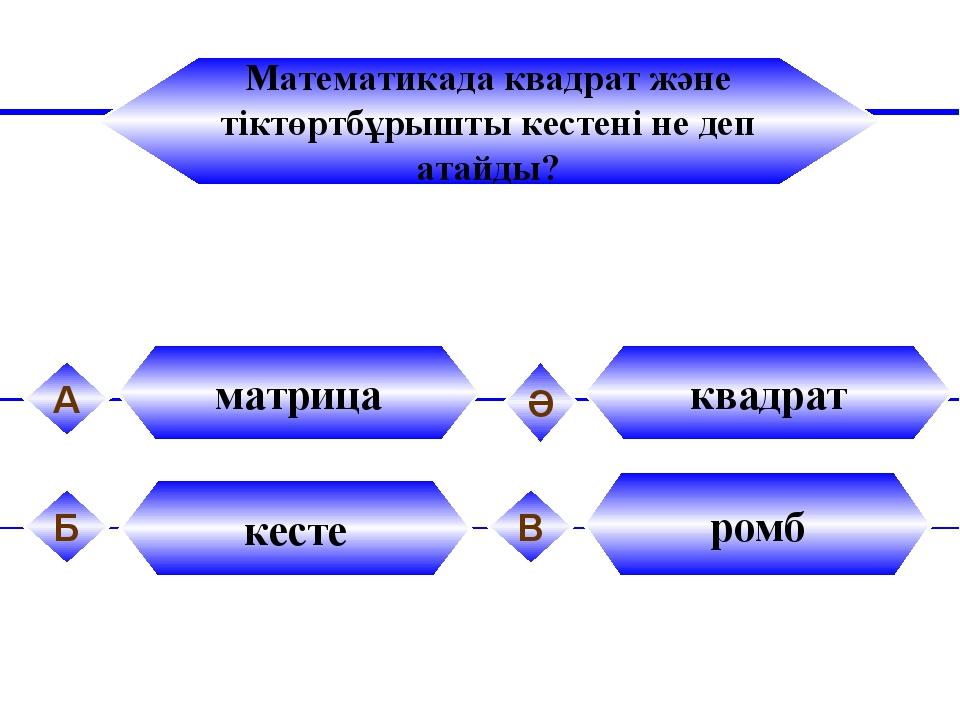Математикада квадрат және тіктөртбұрышты кестені не деп атайды? матрица А ква...