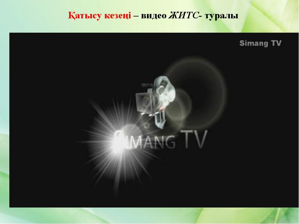 Қатысу кезеңі – видео ЖИТС- туралы