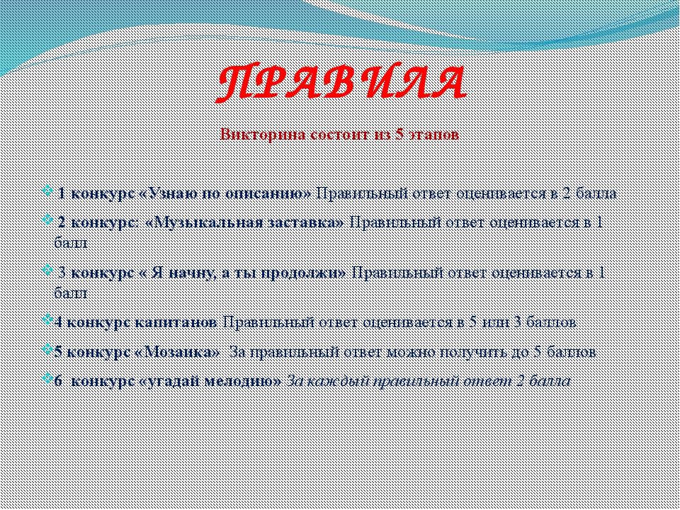 ПРАВИЛА Викторина состоит из 5 этапов 1 конкурс «Узнаю по описанию» Правильны...