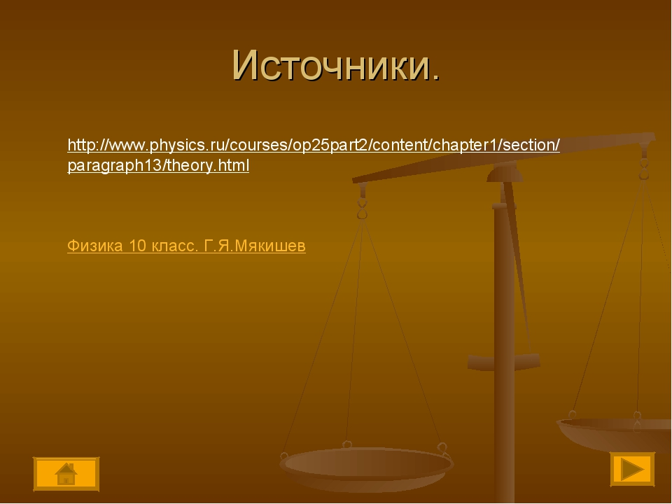 Источники. http://www.physics.ru/courses/op25part2/content/chapter1/section/p...