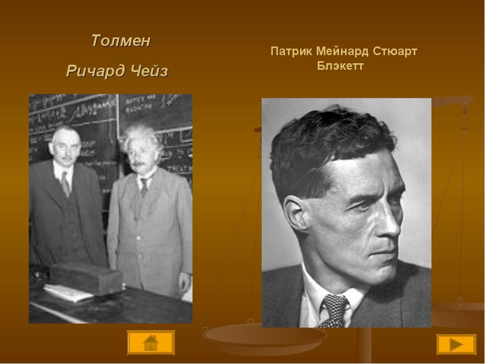 Толмен Ричард Чейз Патрик Мейнард Стюарт Блэкетт