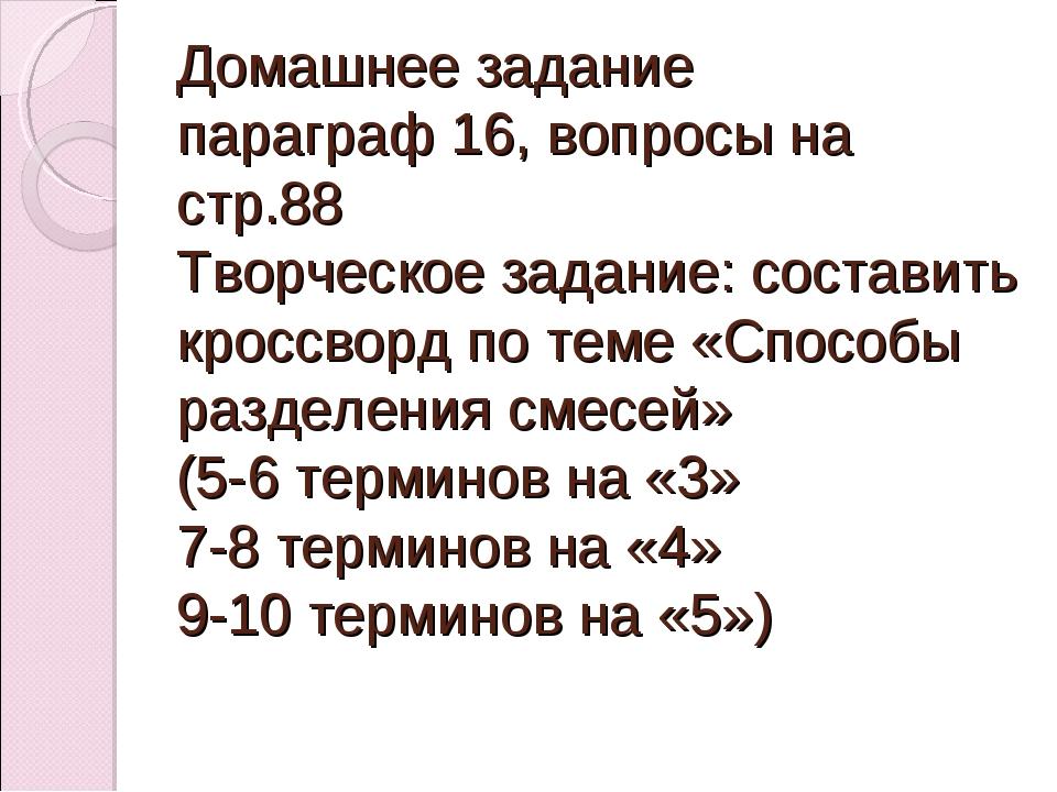 Домашнее задание параграф 16, вопросы на стр.88 Творческое задание: составить...