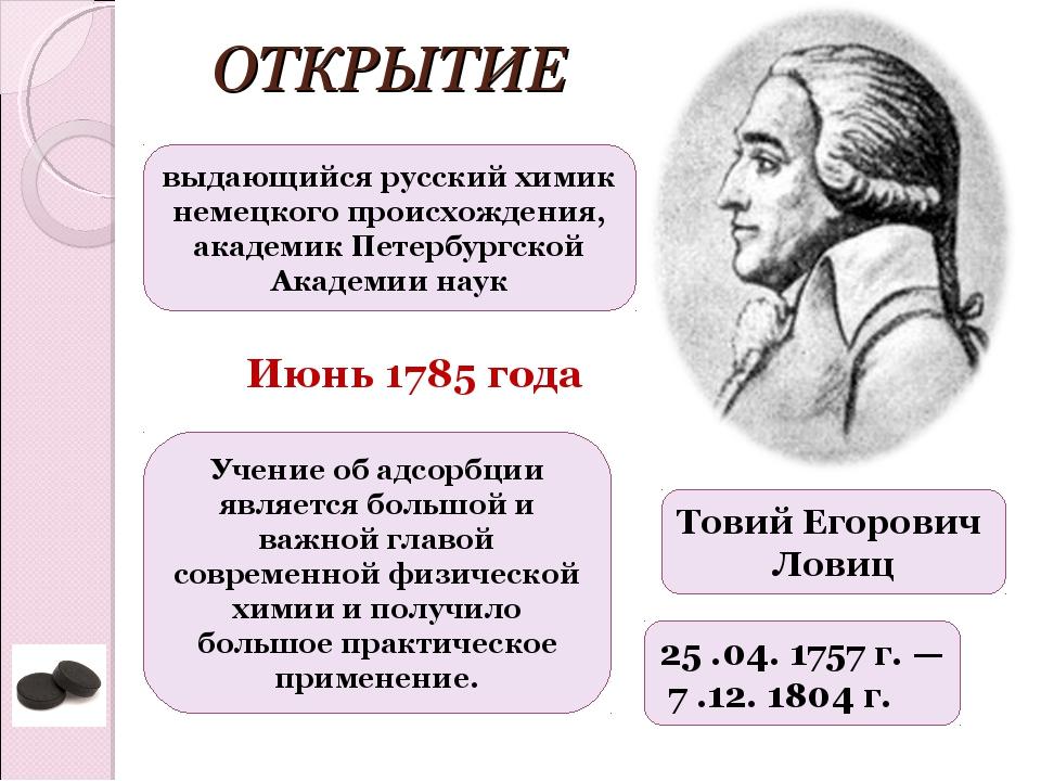Товий Егорович Ловиц 25 .04. 1757г.— 7 .12. 1804г. выдающийся русский хими...