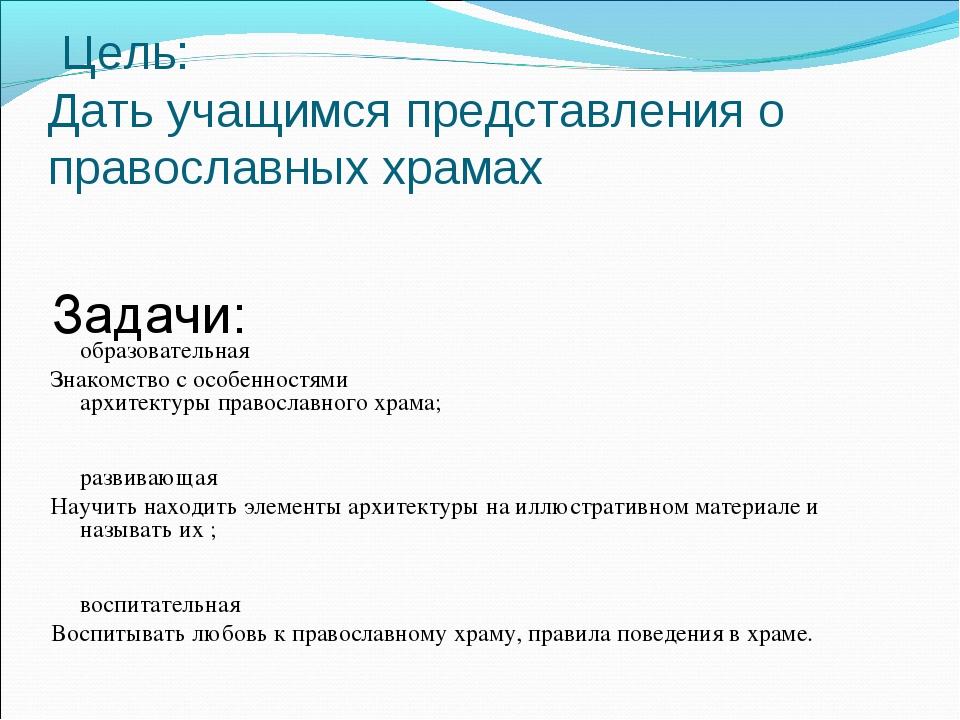 . Цель: Дать учащимся представления о православных храмах образовательная Зна...