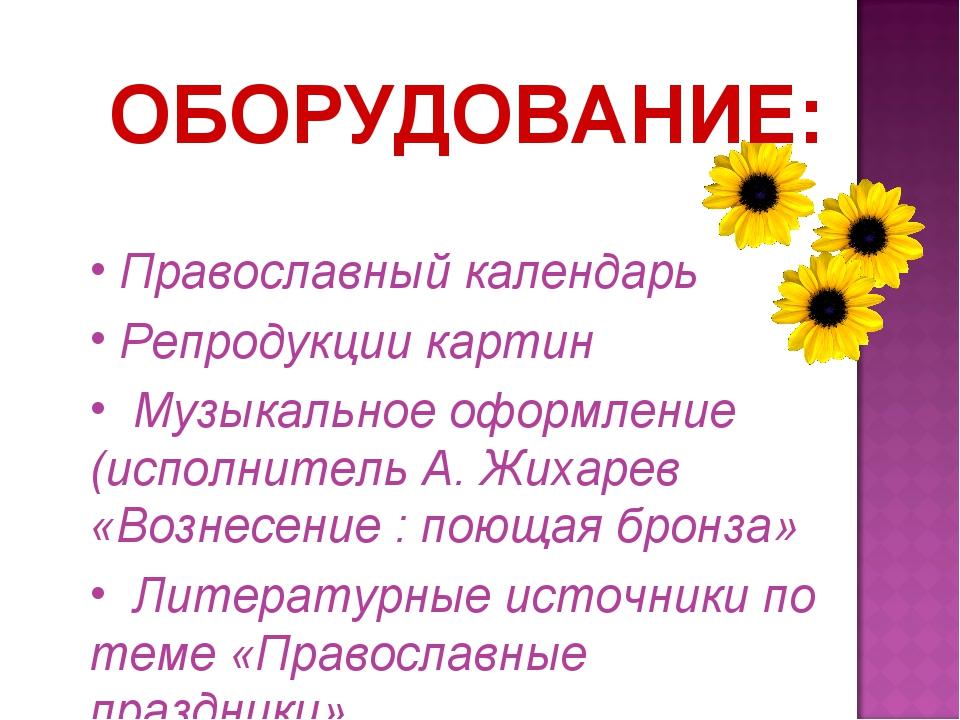 ОБОРУДОВАНИЕ: Православный календарь Репродукции картин Музыкальное оформлени...