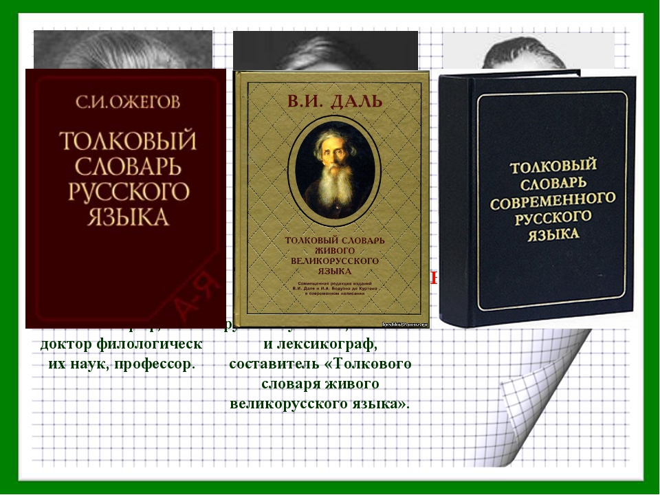 Влади́мир Ива́нович Даль (1801 -1872) русский учёный, писатель и лексикогр...