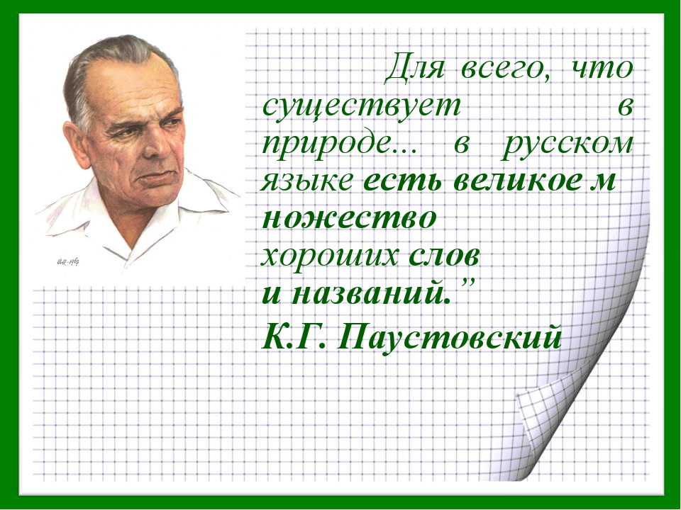 Для всего, что существует в природе... в русском языкеестьвеликоемножеств...