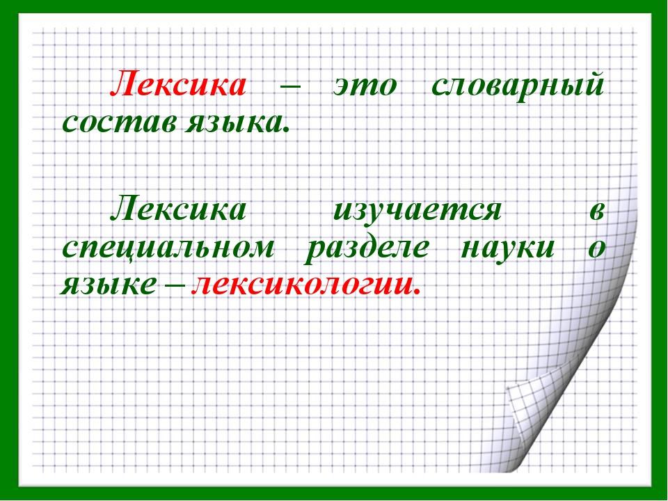 Лексика – это словарный состав языка. Лексика изучается в специальном разд...