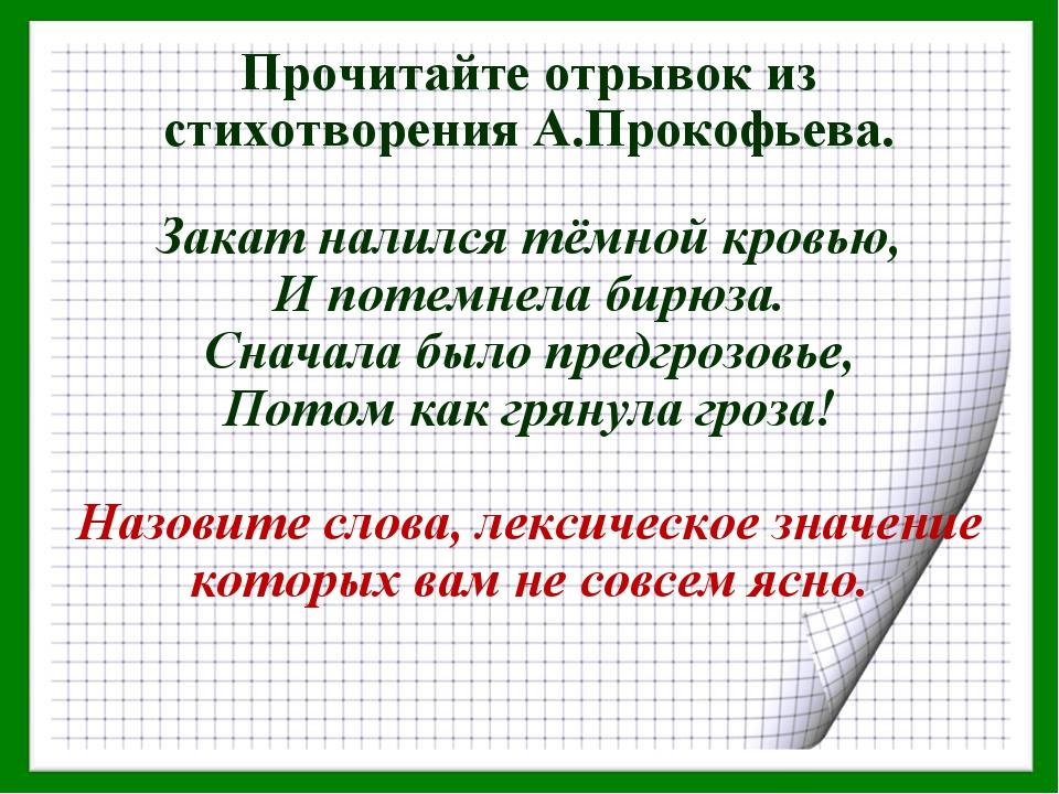 Прочитайте отрывок из стихотворения А.Прокофьева. Закат налился тёмной кровь...