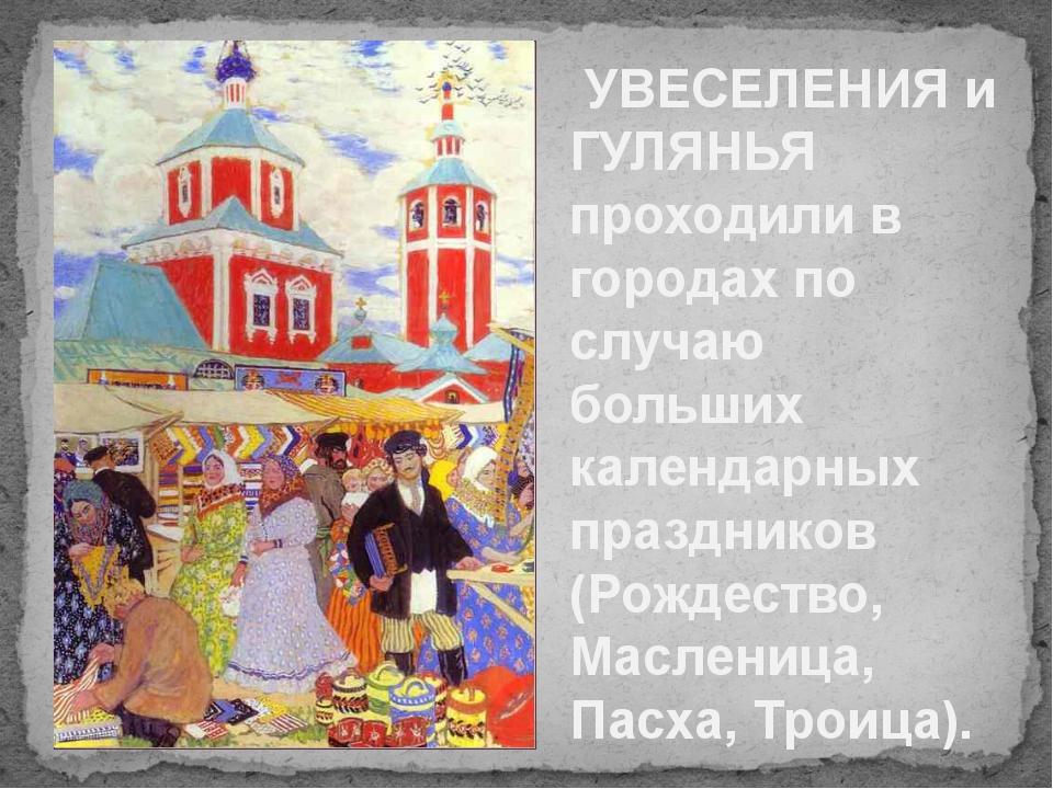 УВЕСЕЛЕНИЯ и ГУЛЯНЬЯ проходили в городах по случаю больших календарных празд...