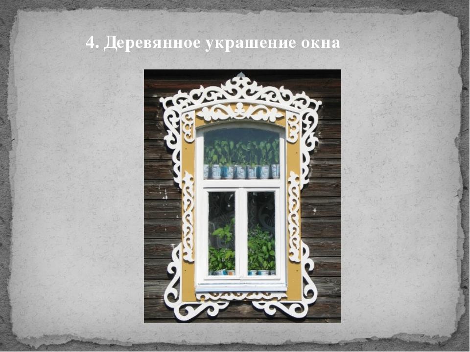 4. Деревянное украшение окна